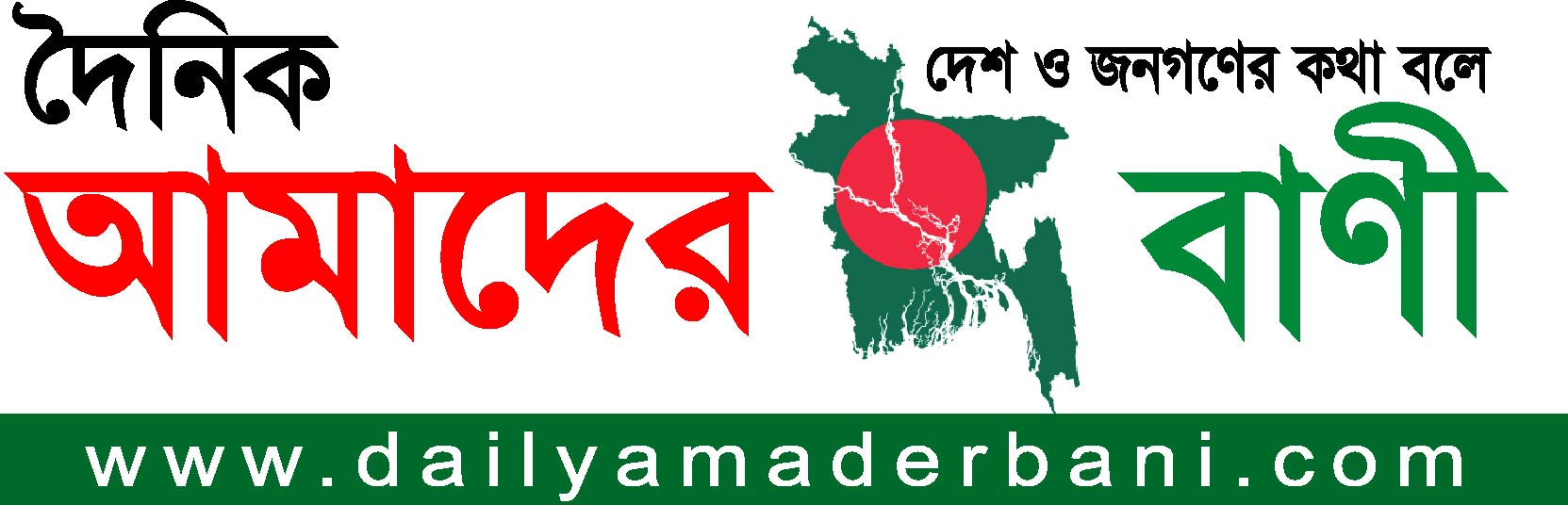 www.dailyamaderbani.com
